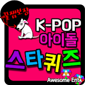 Game KPOP Singer Star Quiz apk for kindle fire