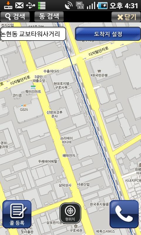 춘천대리- screenshot