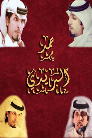 الشاعر حمد البريدي