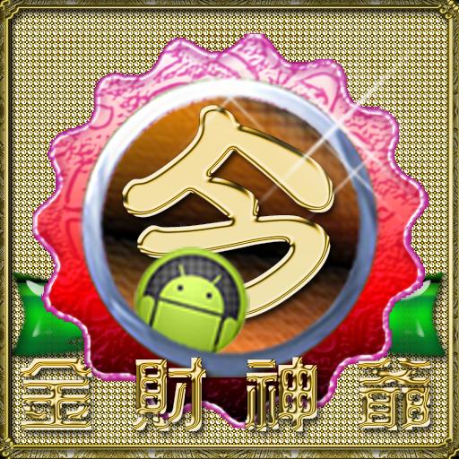 20今彩539-6數黃金立柱2星終極版路組合 博奕 App LOGO-硬是要APP