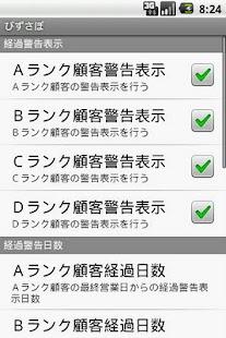 びずさぽ- スクリーンショットのサムネイル