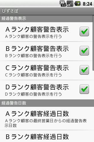 びずさぽ- スクリーンショット