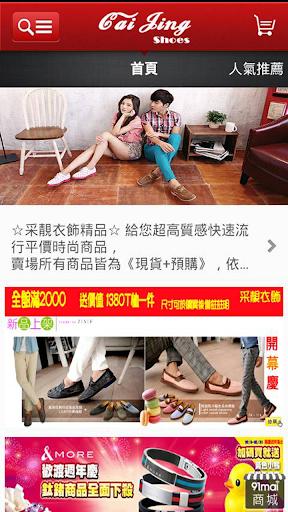 采靚衣飾精品:時尚潮流鞋襪 經典鈦鍺飾品