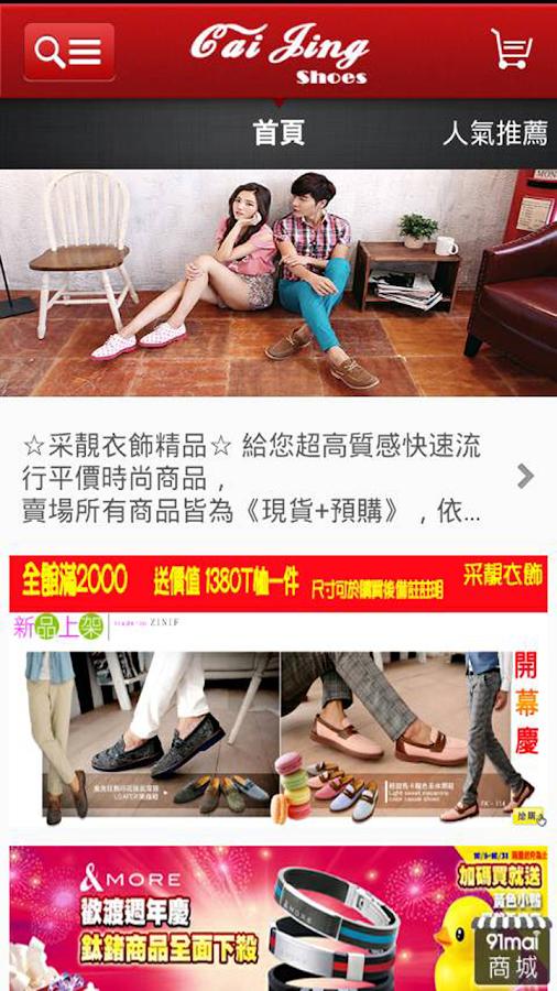 采靚衣飾精品:時尚潮流鞋襪、經典鈦鍺飾品 - screenshot