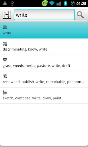 【免費書籍App】WriteKanji: Kanji Dictionary-APP點子