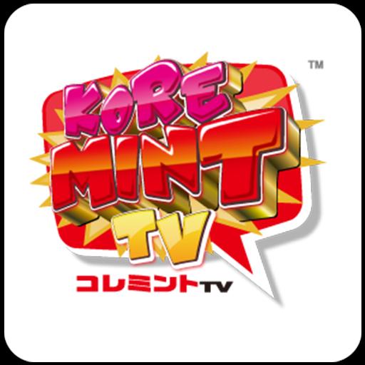娛樂App コレミントTV LOGO-3C達人阿輝的APP
