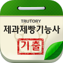 제과/제빵 기능사 기출문제 icon