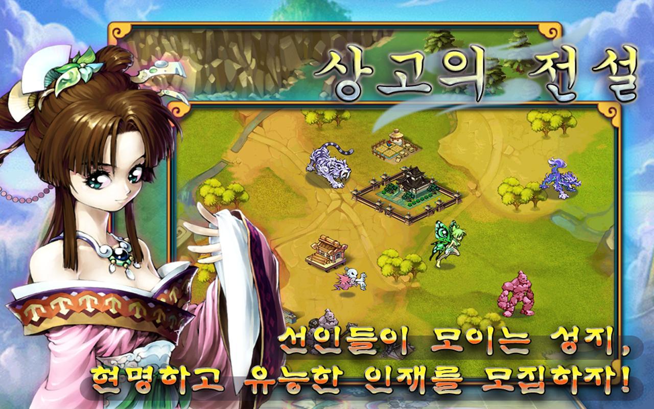 상고의 전설 - screenshot