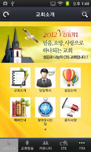 동원비전교회