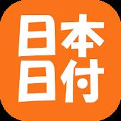 日本日付メモ 無料版