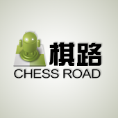 棋路-中国象棋(Chinese Chess)