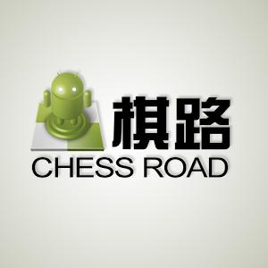 棋路-中国象棋(Chinese Chess) for PC and MAC