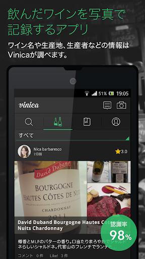 ラベルを撮るだけ簡単記録 - 無料ワインアプリVinica