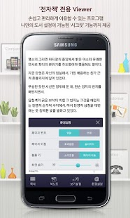 M바로북-국내 최대 장르소설, 무료제공, 최신간,독점 - screenshot thumbnail