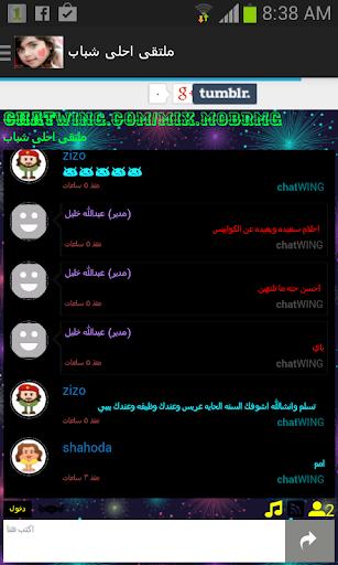دردشة اماراتية