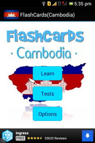 卡學高棉柬埔寨