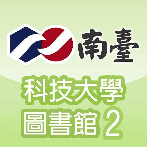 南臺科技大學圖書館2.0 教育 App LOGO-APP開箱王