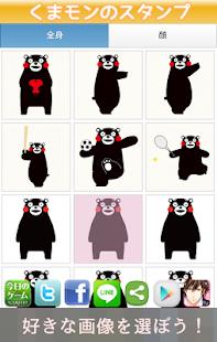 無料社交Appのくまモンのスタンプ ~絵文字スタンプ ~|記事Game