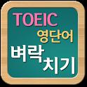 벼락치기 - 토익(TOEIC) 영단어 icon