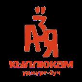Удмуртско-русский словарь