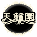 天籟園 icon