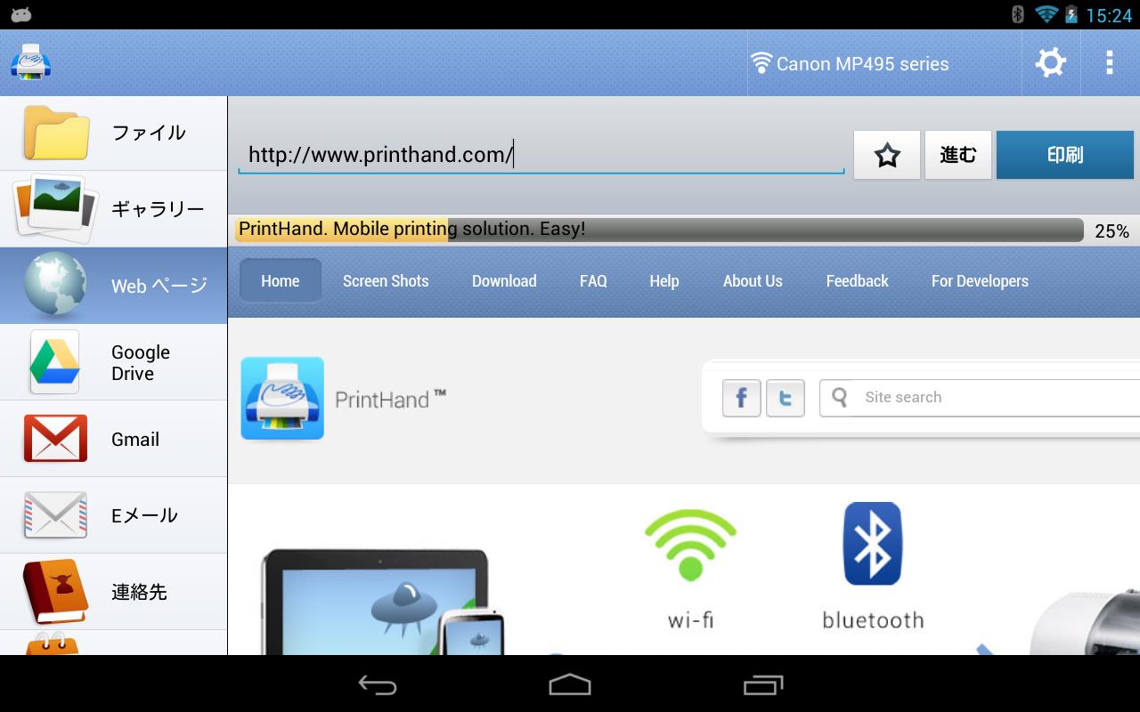 印刷 android pdf 印刷 : ... 印刷 - Google Play の Android アプリ