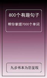玩書籍App|800个有趣句子帮你掌握7000个单词免費|APP試玩