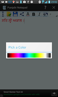 Punjabi Notepad- screenshot thumbnail