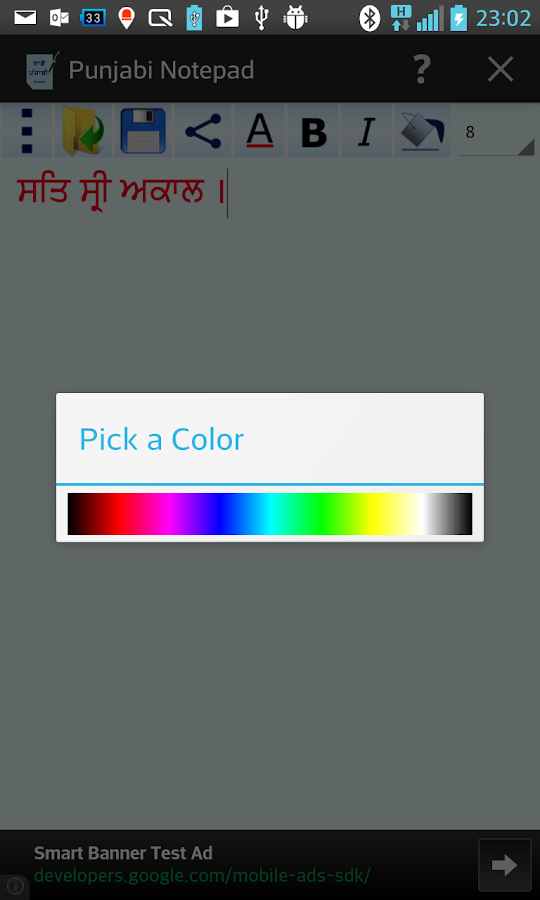 Punjabi Notepad- screenshot