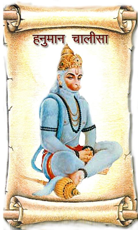 Hanumaan Chalisha - screenshot