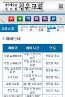 Screenshot of 청운교회