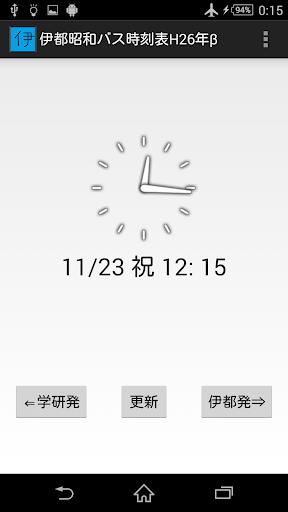 伊都昭和バス時刻表H27