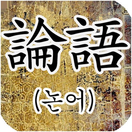 教育App|論語 LOGO-3C達人阿輝的APP