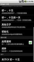 Screenshot of CK 初一 十五