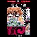 「青虫弁当」神田森莉:Horror Comic logo