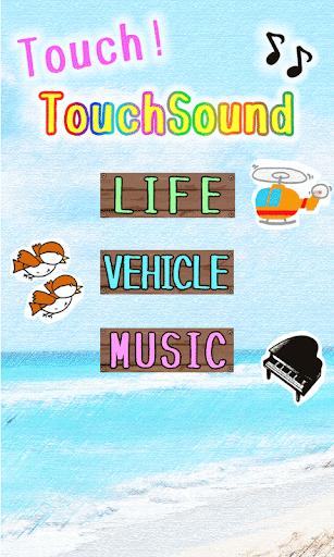 touch touchsound