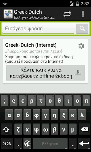 Ελληνικά-Ολλανδικά Λεξικό
