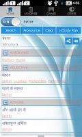 Screenshot of Hindi Dictionary