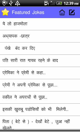 玩免費娛樂APP|下載Jokes in Hindi funny chutakale app不用錢|硬是要APP
