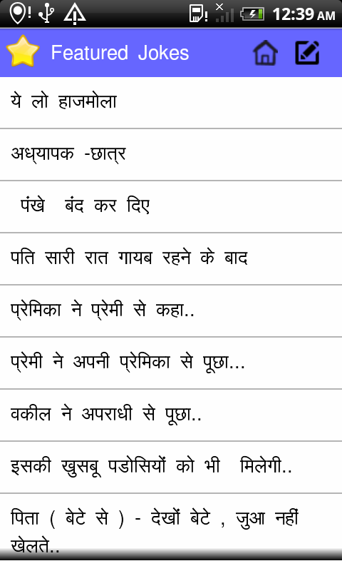 Hindi Jokes ( Chutakule ) - screenshot