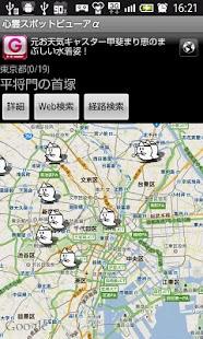 心霊スポットビューアα- screenshot thumbnail