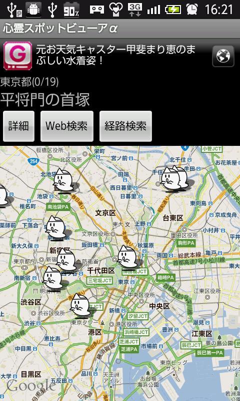 心霊スポットビューアα- screenshot