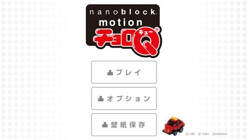 ナノチョロQ-nanoblock motion チョロQ