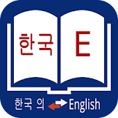 Korean Dictionary Offline