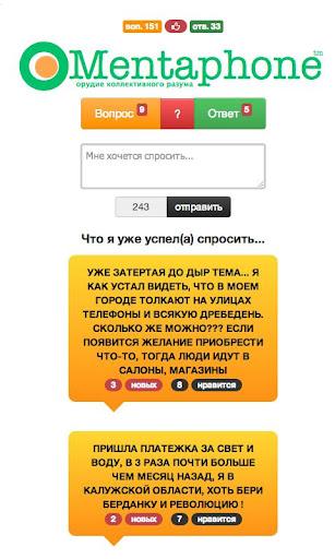 【免費社交App】Ментафон-APP點子