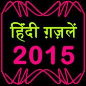 Hindi Ghazals 2015