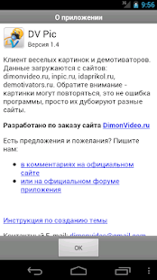 DVPic Демотиваторы - screenshot thumbnail