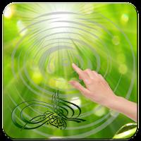 Water ripple basmalah islamic 1.4