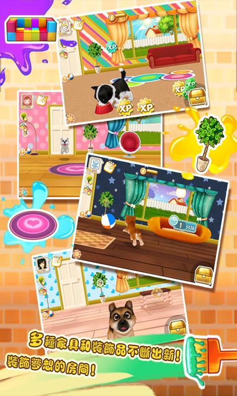 【免費3D寵物遊戲】晴天小狗- screenshot