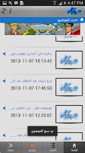 برودكاست موبايل 3- screenshot thumbnail